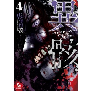 IGAI - THE PLAY DEAD/ALIVE 4