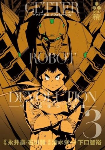 GETTER ROBOT DEVOLUTION 3