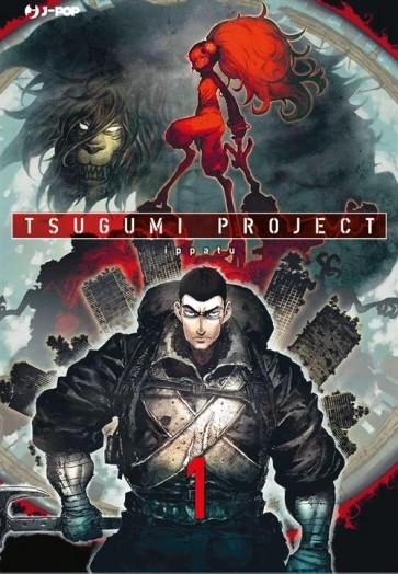 TSUGUMI PROJECT 1